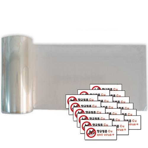 M ZnO 산화아연 항균필름 (20cm x 10m) 1롤