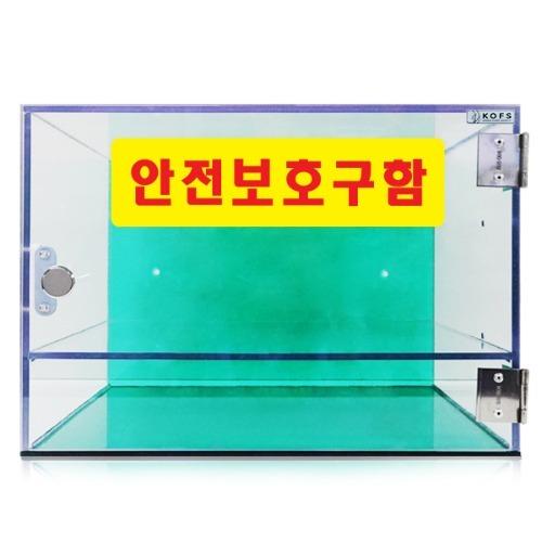 M 소형 투명아크릴 안전보호구함 JI-A25 - 투명보관함