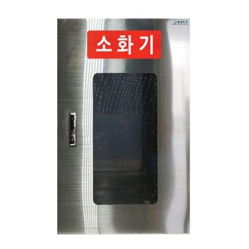 M 스텐 소화기 보관함 JI-S30
