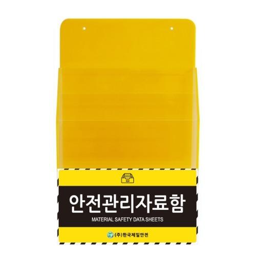 M 안전관리 문서자료함 JI-SP45