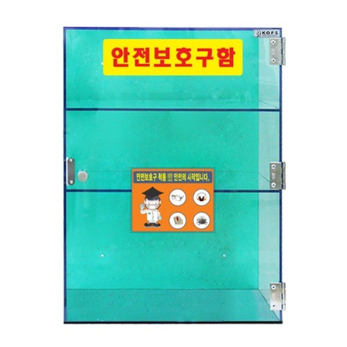 M 소형 투명아크릴 안전보호구함 JI-A55 - 투명보관함