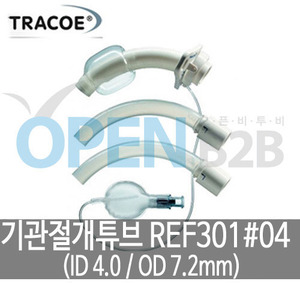 [TRACOE] 기관절개튜브 REF301 #04 Tracheostomy tube(ID 4.0 / OD 7.2mm)